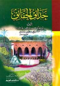 تحميل كتاب حدائق الحقائق pdf مجاناً تأليف الرازى | مكتبة تحميل كتب pdf