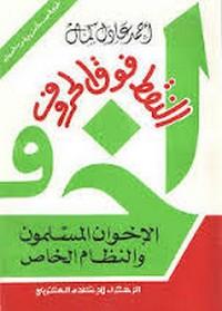 تحميل وقراءة أونلاين كتاب النقط فوق الحروف pdf مجاناً تأليف أحمد عادل كمال   مكتبة تحميل كتب pdf.