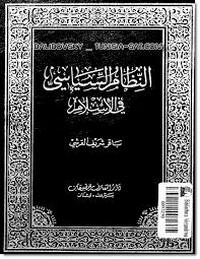 تحميل وقراءة أونلاين كتاب النظام السياسى فى الإسلام pdf مجاناً تأليف باقر شريف القرشى | مكتبة تحميل كتب pdf.