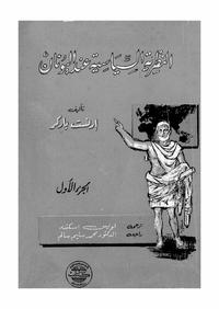 تحميل وقراءة أونلاين كتاب النظرية السياسية عند اليونان pdf مجاناً تأليف إرنست باركر | مكتبة تحميل كتب pdf.