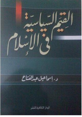تحميل وقراءة أونلاين كتاب القيم السياسية فى الإسلام pdf مجاناً تأليف د. إسماعيل عبد الفتاح | مكتبة تحميل كتب pdf.