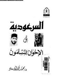 تحميل وقراءة أونلاين كتاب السعودية والإخوان المسلمين pdf مجاناً تأليف د. محمد أبو الاسعاد | مكتبة تحميل كتب pdf.
