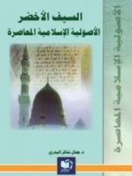 تحميل وقراءة أونلاين كتاب السيف الأخضر - الأصولية الإسلامية المعاصرة pdf مجاناً تأليف د. جمال البدرى | مكتبة تحميل كتب pdf.