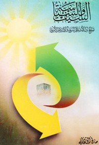 تحميل وقراءة أونلاين كتاب السيف والسياسة - صراع بين الإسلام النبوى والإسلام الأموى pdf مجاناً تأليف صالح الوردانى | مكتبة تحميل كتب pdf.