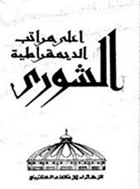 تحميل وقراءة أونلاين كتاب أعلى مراتب الديمقراطية الشورى pdf مجاناً تأليف د. توفيق محمد الشامى | مكتبة تحميل كتب pdf.