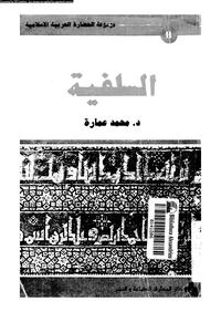 تحميل وقراءة أونلاين كتاب السلفية pdf مجاناً تأليف د. محمد عمارة | مكتبة تحميل كتب pdf.
