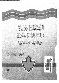 تحميل وقراءة أونلاين كتاب السلطة الإدارية والسياسة الشرعية فى الدولة الإسلامية pdf مجاناً تأليف د. السيد أحمد فرج | مكتبة تحميل كتب pdf.
