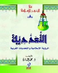 تحميل وقراءة أونلاين كتاب التعددية الرؤية الإسلامية والتحديات الغربية pdf مجاناً تأليف د. محمد عمارة | مكتبة تحميل كتب pdf.