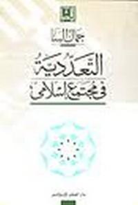 تحميل وقراءة أونلاين كتاب التعددية فى مجتمع إسلامى pdf مجاناً تأليف جمال البنا | مكتبة تحميل كتب pdf.