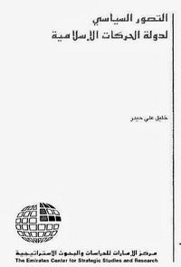 تحميل وقراءة أونلاين كتاب التصور السياسى لدولة الحركات الإسلامية pdf مجاناً تأليف خليل على حيدر   مكتبة تحميل كتب pdf.