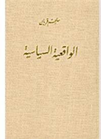 تحميل وقراءة أونلاين كتاب الواقعية السياسية pdf مجاناً تأليف د. ملحم قربان | مكتبة تحميل كتب pdf.