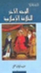تحميل وقراءة أونلاين كتاب الوجه الآخر للخلافة الإسلامية pdf مجاناً تأليف سليمان فياض | مكتبة تحميل كتب pdf.