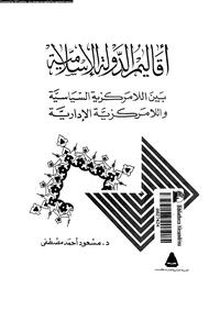 تحميل وقراءة أونلاين كتاب أقاليم الدولة الإسلامية بين اللامركزية السياسية واللامركزية الإدارية pdf مجاناً تأليف د. مسعود أحمد مصطفى   مكتبة تحميل كتب pdf.