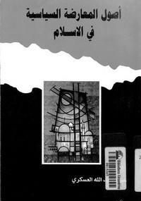 تحميل وقراءة أونلاين كتاب أصول المعارضة السياسية فى الإسلام pdf مجاناً تأليف عبود العسكرى | مكتبة تحميل كتب pdf.