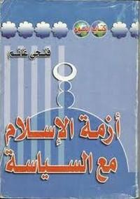تحميل وقراءة أونلاين كتاب أزمة الإسلام مع السياسة pdf مجاناً تأليف فتحى غانم | مكتبة تحميل كتب pdf.