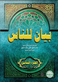 تحميل وقراءة أونلاين كتاب بيان للناس pdf مجاناً تأليف د. طارق حلمى | مكتبة تحميل كتب pdf.