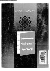 تحميل وقراءة أونلاين كتاب دستور الدولة الإسلامية pdf مجاناً تأليف محامى أكرم عسكر | مكتبة تحميل كتب pdf.