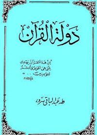 تحميل وقراءة أونلاين كتاب دولة القرآن pdf مجاناً تأليف طه عبد الباقى سرور   مكتبة تحميل كتب pdf.