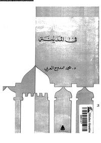 تحميل وقراءة أونلاين كتاب فى المدينة pdf مجاناً تأليف د. محمد ممدوح العربى | مكتبة تحميل كتب pdf.