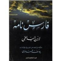 تحميل وقراءة أونلاين كتاب فارس نامة pdf مجاناً تأليف ابن البلخى | مكتبة تحميل كتب pdf.