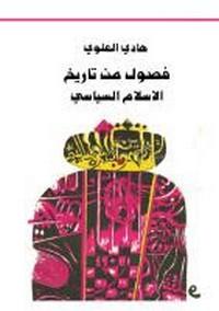 تحميل وقراءة أونلاين كتاب فصول من تاريخ الإسلام السياسى pdf مجاناً تأليف هادى العلوى | مكتبة تحميل كتب pdf.