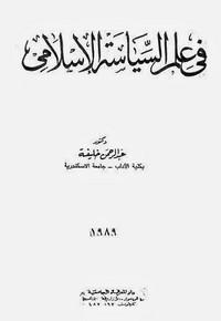 تحميل وقراءة أونلاين كتاب فى علم السياسة الإسلامى pdf مجاناً تأليف د. عبد الرحمن خليفة | مكتبة تحميل كتب pdf.