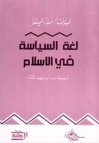تحميل وقراءة أونلاين كتاب لغة السياسة فى الإسلام pdf مجاناً تأليف د. ابراهيم شتا   مكتبة تحميل كتب pdf.