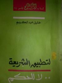تحميل وقراءة أونلاين كتاب لتطبيق الشريعة لا للحكم pdf مجاناً تأليف خليل عبد الكريم | مكتبة تحميل كتب pdf.