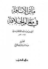 تحميل وقراءة أونلاين كتاب مآثر الإنافة فى معالم الخلافة - الجزء الأول pdf مجاناً تأليف القلقشندى | مكتبة تحميل كتب pdf.