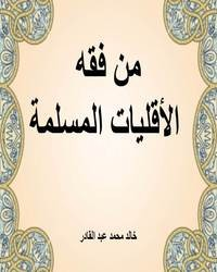 تحميل وقراءة أونلاين كتاب من فقه الأقليات المسلمة pdf مجاناً تأليف خالد محمد عبد القادر | مكتبة تحميل كتب pdf.
