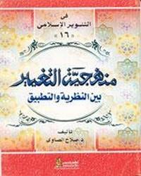 تحميل وقراءة أونلاين كتاب منهجية التغيير بين النظرية والتطبيق pdf مجاناً تأليف د. صلاح الصاوى | مكتبة تحميل كتب pdf.