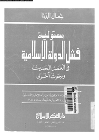 تحميل وقراءة أونلاين كتاب مسؤلية فشل الدولة الإسلامية فى العصر الحديث وبحوث أخرى pdf مجاناً تأليف جمال البنا | مكتبة تحميل كتب pdf.