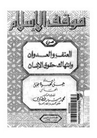 تحميل وقراءة أونلاين كتاب موقف الإسلام من العنف والعدوان وانتهاك حقوق الإنسان pdf مجاناً تأليف حسن محمود خليل | مكتبة تحميل كتب pdf.