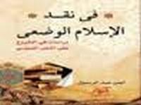 تحميل وقراءة أونلاين كتاب فى نقد الإسلام الوضعى pdf مجاناً تأليف أيمن عبد الرسول   مكتبة تحميل كتب pdf.