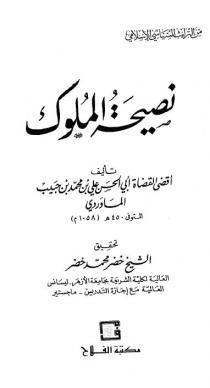 تحميل وقراءة أونلاين كتاب نصيحة الملوك pdf مجاناً تأليف المارودى   مكتبة تحميل كتب pdf.