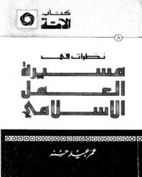تحميل وقراءة أونلاين كتاب نظرات فى مسيرة العمل الإسلامى pdf مجاناً تأليف عمر عبيد حسنة | مكتبة تحميل كتب pdf.