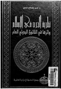 تحميل وقراءة أونلاين كتاب نظرية الحرب فى الإسلام وأثرها فى القانون الدولى العام pdf مجاناً تأليف د. ضو مفتاح غمق | مكتبة تحميل كتب pdf.