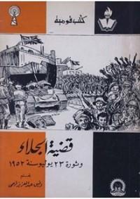 تحميل وقراءة أونلاين كتاب قضية الجلاء وثورة 23 يوليو سنة 1952 pdf مجاناً تأليف وفيق عبد العزيز فهمى | مكتبة تحميل كتب pdf.