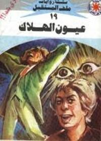 تحميل رواية عيون الهلاك - سلسلة ملف المستقبل pdf مجانا تأليف د. نبيل فاروق | مكتبة تحميل كتب pdf