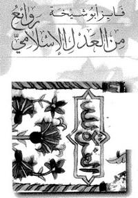 تحميل وقراءة أونلاين كتاب روائع من العدل الإسلامى pdf مجاناً تأليف فايز أبو شيخة | مكتبة تحميل كتب pdf.