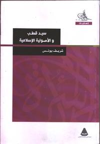 تحميل وقراءة أونلاين كتاب سيد قطب والأصولية الإسلامية pdf مجاناً تأليف شريف يونس   مكتبة تحميل كتب pdf.
