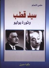 تحميل وقراءة أونلاين كتاب سيد قطب وثورة يوليو pdf مجاناً تأليف حلمى النمنم | مكتبة تحميل كتب pdf.