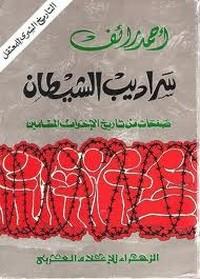 تحميل وقراءة أونلاين كتاب سراديب الشيطان - صفحات من تاريخ الإخوان المسلمين pdf مجاناً تأليف أحمد رائف | مكتبة تحميل كتب pdf.
