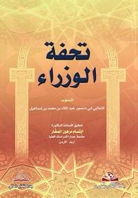 تحميل وقراءة أونلاين كتاب تحفة الوزراء pdf مجاناً تأليف الثعالبى | مكتبة تحميل كتب pdf.