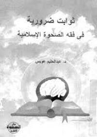 تحميل وقراءة أونلاين كتاب ثوابت ضرورية فى فقه الصحوة الإسلامية pdf مجاناً تأليف د. عبد الحليم عويس | مكتبة تحميل كتب pdf.