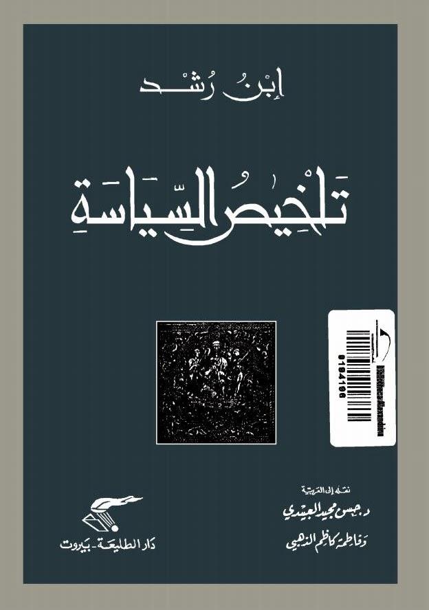 تحميل وقراءة أونلاين كتاب تلخيص السياسة pdf مجاناً تأليف ابن رشد | مكتبة تحميل كتب pdf.
