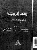 تحميل وقراءة أونلاين كتاب وصف إفريقيا - الجزء الأول pdf مجاناً تأليف الحسن بن محمد الوزان الفاسى (ليون الإفريقى) | مكتبة تحميل كتب pdf.
