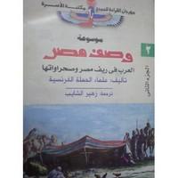 تحميل وقراءة أونلاين كتاب وصف مصر - العرب فى ريف مصر وصحراواتها pdf مجاناً تأليف علماء الحملة الفرنسية   مكتبة تحميل كتب pdf.