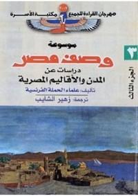 تحميل وقراءة أونلاين كتاب وصف مصر - دراسات عن المدن والأقاليم المصرية pdf مجاناً تأليف علماء الحملة الفرنسية | مكتبة تحميل كتب pdf.