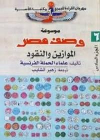 تحميل وقراءة أونلاين كتاب وصف مصر - الموازين والنقود pdf مجاناً تأليف علماء الحملة الفرنسية | مكتبة تحميل كتب pdf.